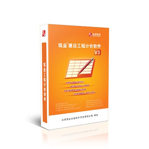 筑业工程计价软件V3(湖北建筑装饰版)