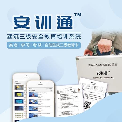 安训通-建筑三级安全教育培训系统