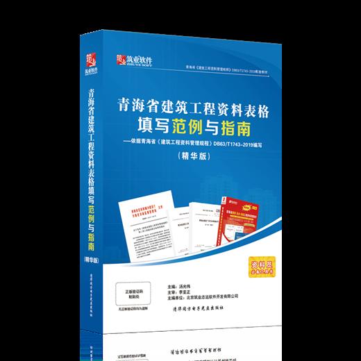 青海省建筑工程亚博竞彩APP表格填写范例与指南(青海范例书)