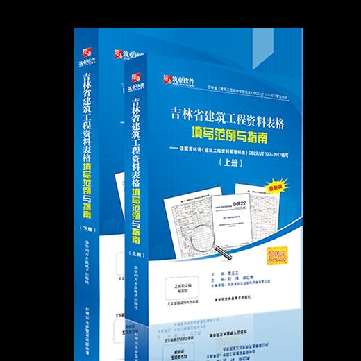 吉林省建筑工程亚博竞彩APP表格填写范例与指南(吉林范例书)