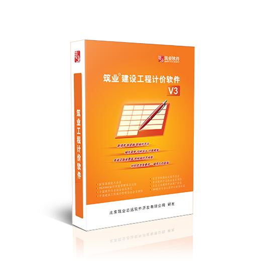 筑业工程计价软件V3(上海园林版)