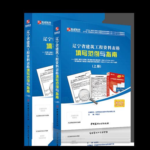 辽宁省建筑工程亚博竞彩APP表格填写范例与指南(辽宁范例书)