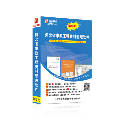 筑业河北省市政工程亚博竞彩APP管理软件2020版