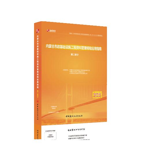 内蒙古市政基础设施工程亚博竞彩APP管理规程应用指南(内蒙市政范例书第二部分)