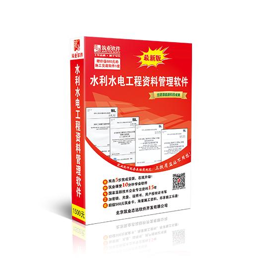 内蒙古水利水电工程单元工程施工质量验收评定表