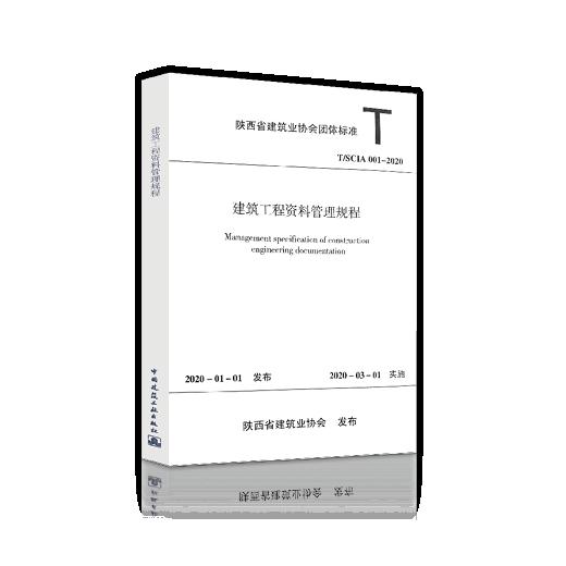 陕西省《建筑工程资料管理规程》 T/SCIA 001-2020