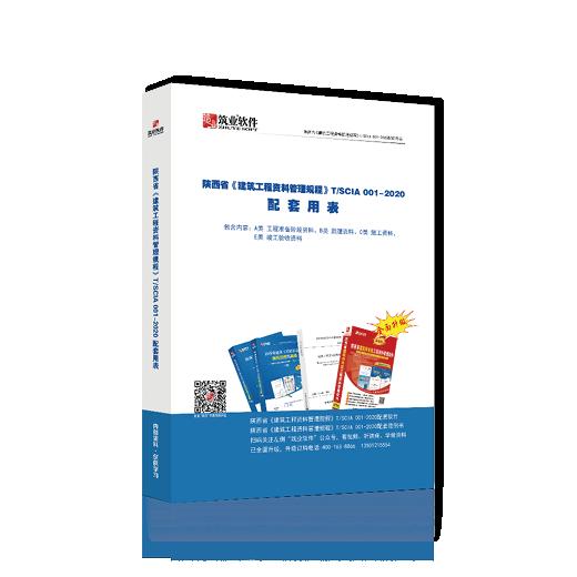 陕西省建筑工程亚博竞彩APP管理规程配套用表