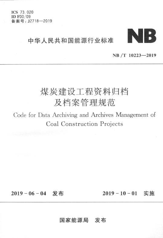 NB/T 10223-2019 煤炭建设工程亚博竞彩APP归档及档案管理规范