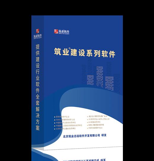 重庆市水利水电工程施工质量验收评定表
