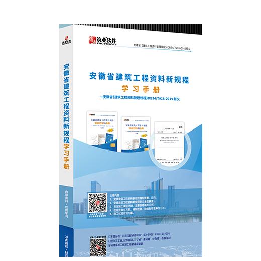 安徽省建筑工程亚博竞彩APP新规程学习手册  DB34/T918-2019新规程学习手册