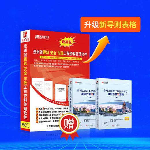 贵州亚博竞彩APP标准版升级新导则表格