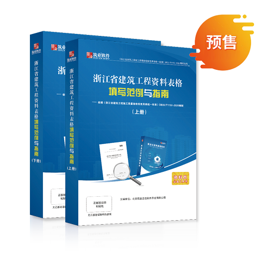 浙江省建筑工程ballbet贝博西甲表格填写范例与指南
