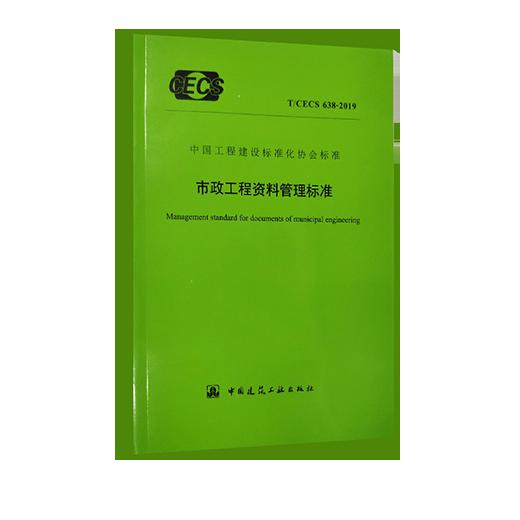 市政工程ballbet贝博西甲管理标准(T/CECS 638-2019)(市政规程书)