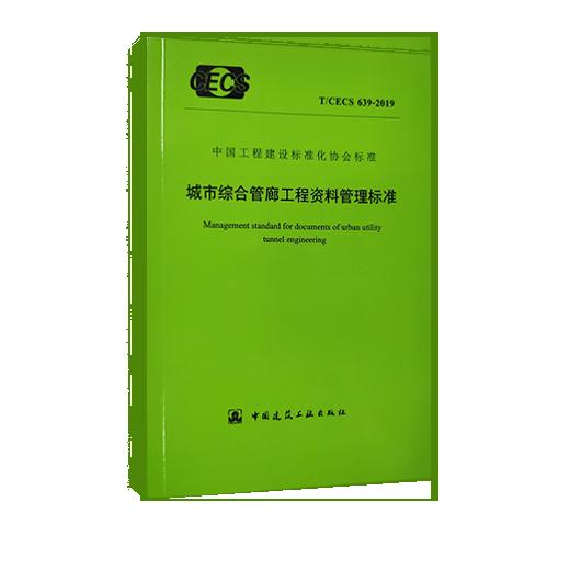 城市综合管廊工程ballbet贝博西甲管理标准T/CECS 639-2019