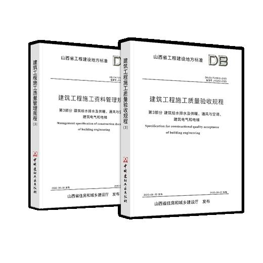 山西省建筑工程亚博竞彩APP管理规程和验收工程安装部分