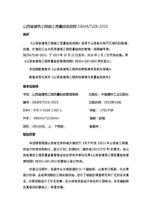 山西省建筑工程施工质量验收规程DBJ04T214-2015介绍