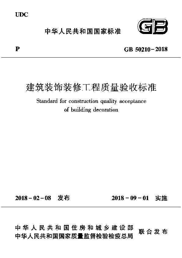 《建筑裝飾裝修工程質量驗收標準》GB50210-2018