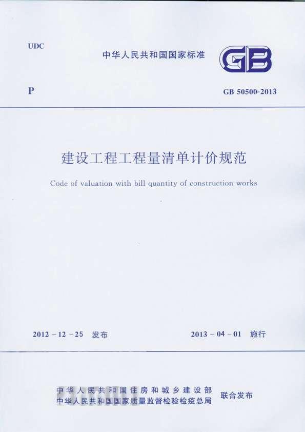GB50500-2013建设工程工程量清单计价规范完整版(含专业,附录及条文说明)