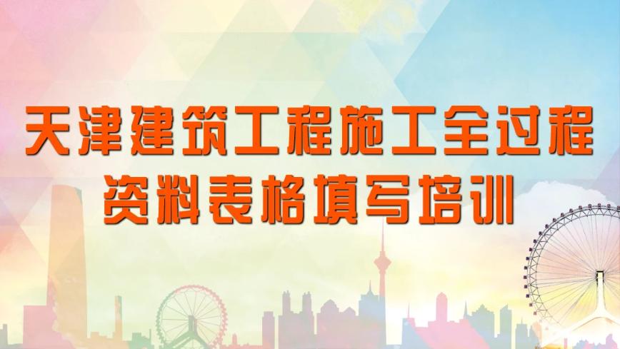 天津建筑工程施工全过程资料表格填写讲解