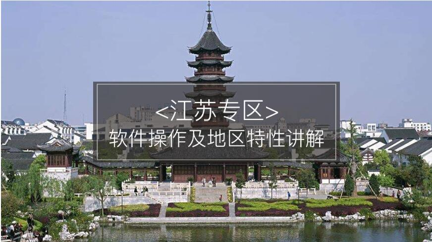 【江苏专区】筑业软件操作及地区特性讲解