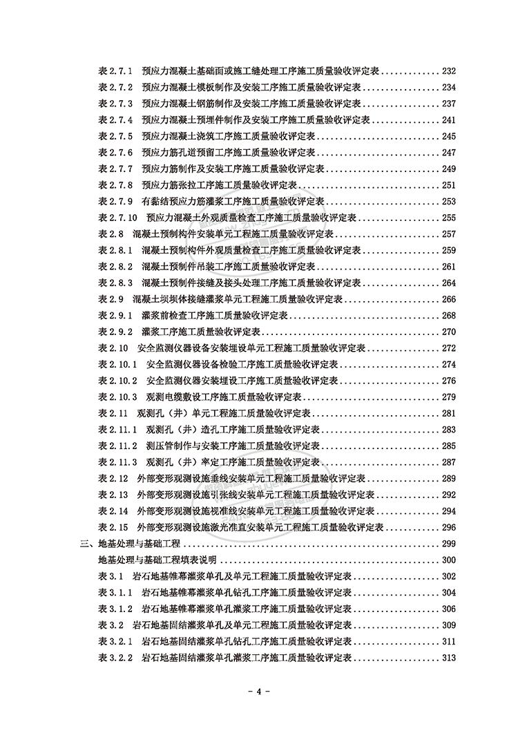 水利范例目录_页面_05.png