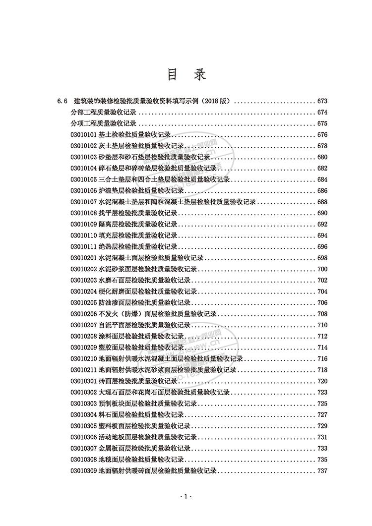 北京建筑下册_页面_02.png