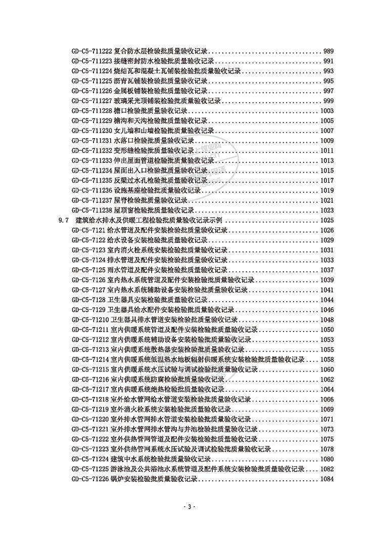 广东建筑下册_页面_4.png