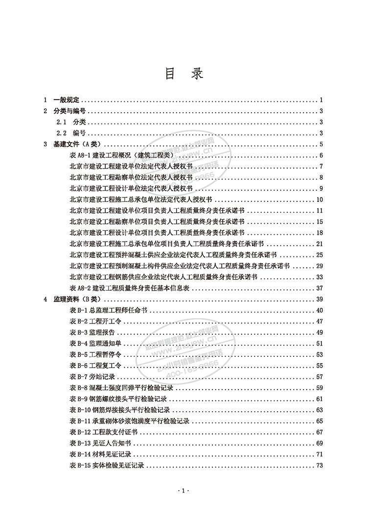 北京建筑上册_页面_2.png