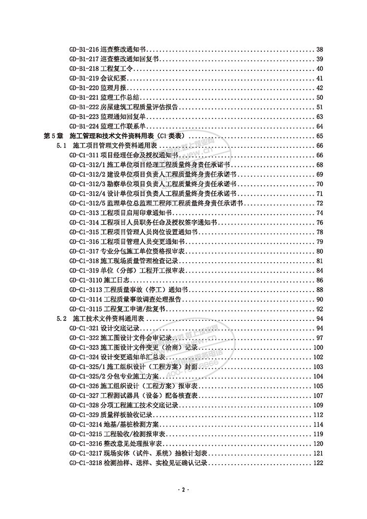 广东建筑上册_页面_03.png