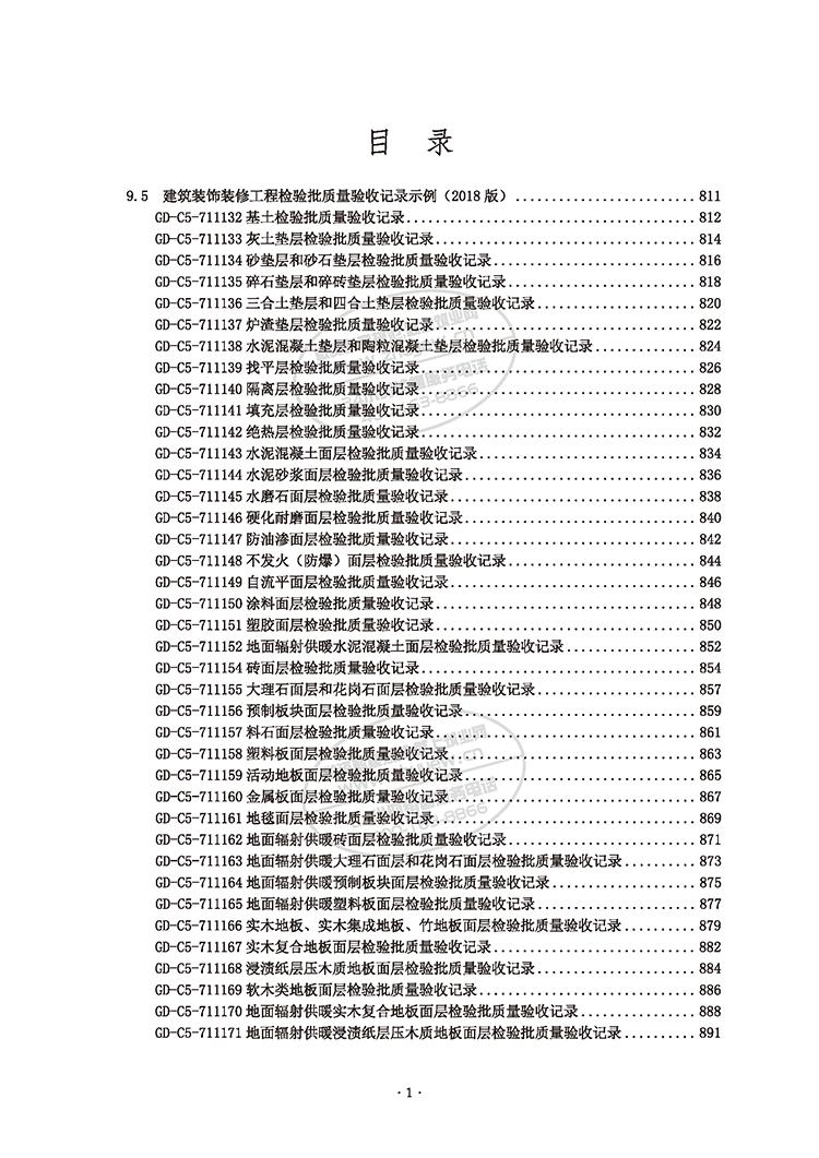 广东建筑下册_页面_2.png