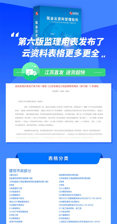 江苏云资料详情_01.png