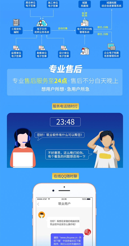 江苏云资料详情_04.png
