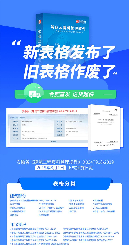 安徽云资料详情_01.png