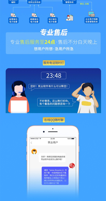安徽云资料详情_04.png