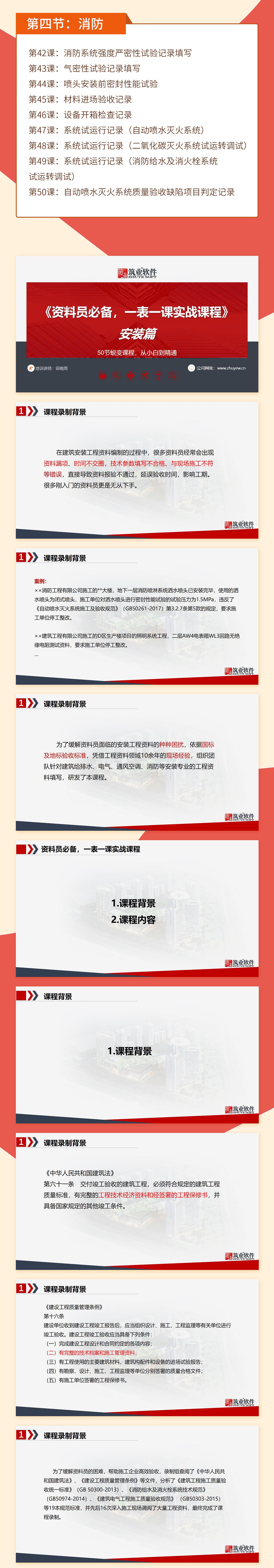 安装详情_02.png