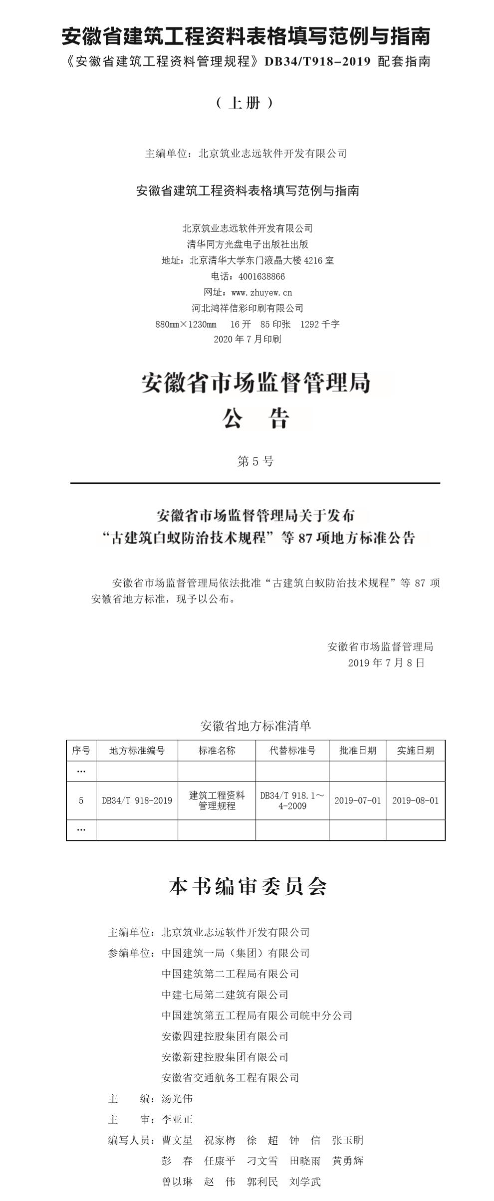 安徽范例书目录1.jpg