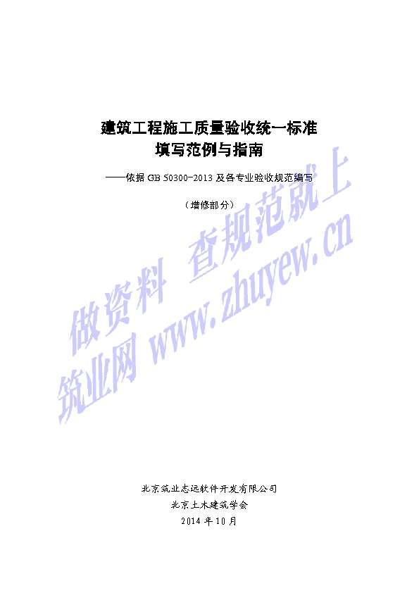 《建筑工程施工质量验收统一标准填写范例与指南》(增补部分)